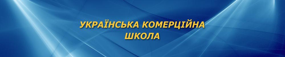 Українська комерційна школа (Київ) - навчання оцінювачів, курси оцінювачів