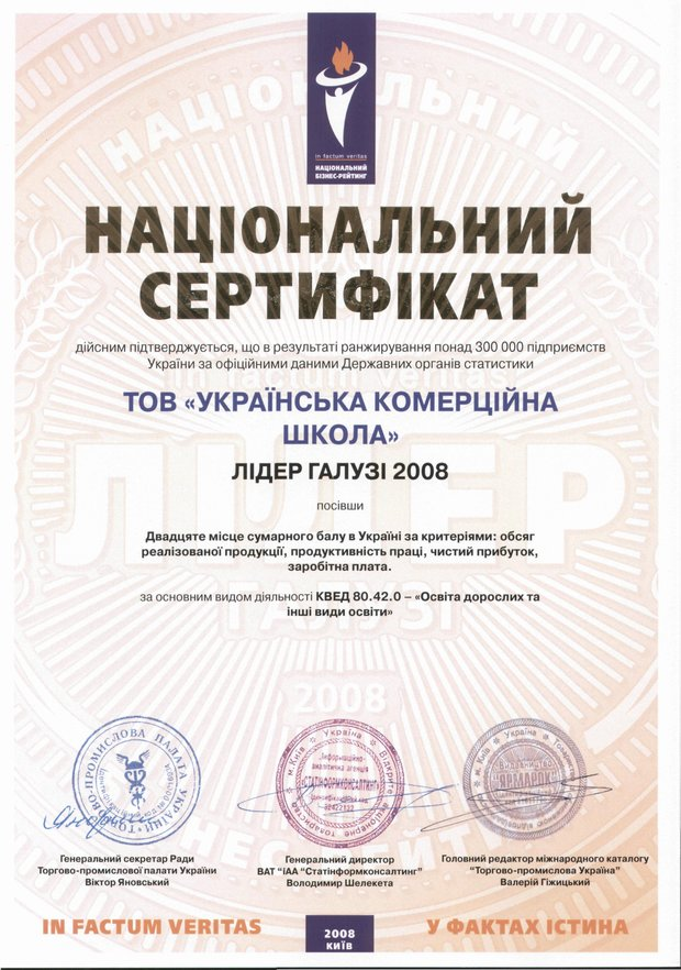 """Сертифікат """"Лідер галузі"""""""